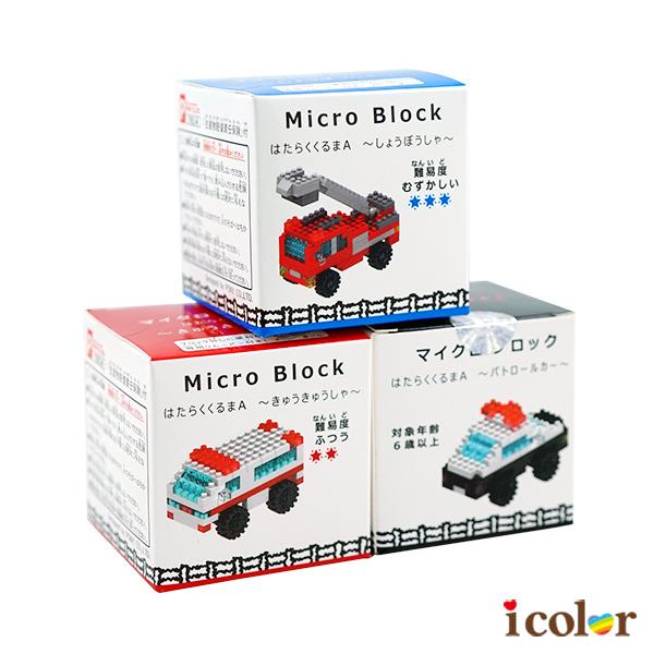盒裝積木玩具(公務車)