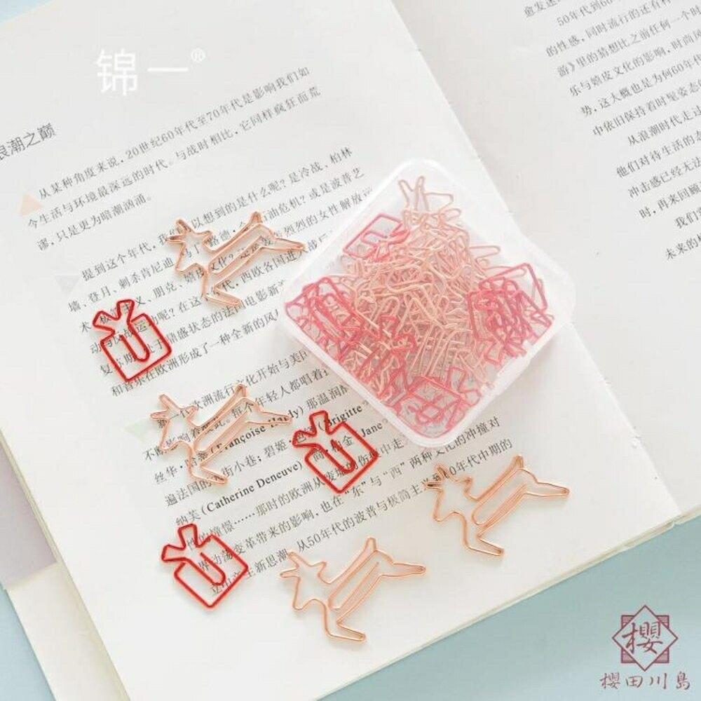 24枚/盒 回形針幾何造型多功能韓版書簽可愛曲別針【櫻田川島】