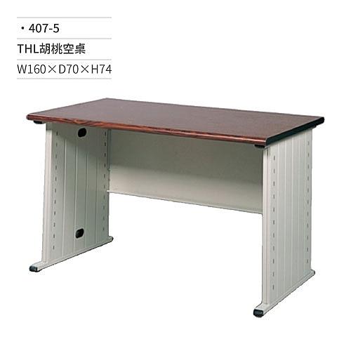 THL胡桃空桌/辦公桌(無抽屜)407-5 W160×D70×H74