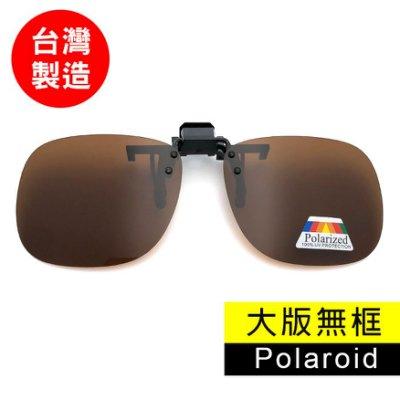 MIT偏光夾片 Polaroid 太陽眼鏡 亮茶【大板無框】防爆鏡片 防眩光 近視族專用 BSMI檢驗合格 超輕鏡片