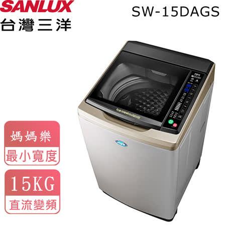 【台灣三洋SANLUX】15公斤直流變頻超音波單槽洗衣機 SW-15DAGS