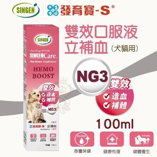 singen發育寶-s ng3雙效口服液-立補血100ml補充造血功能所需的營養素犬貓營養品