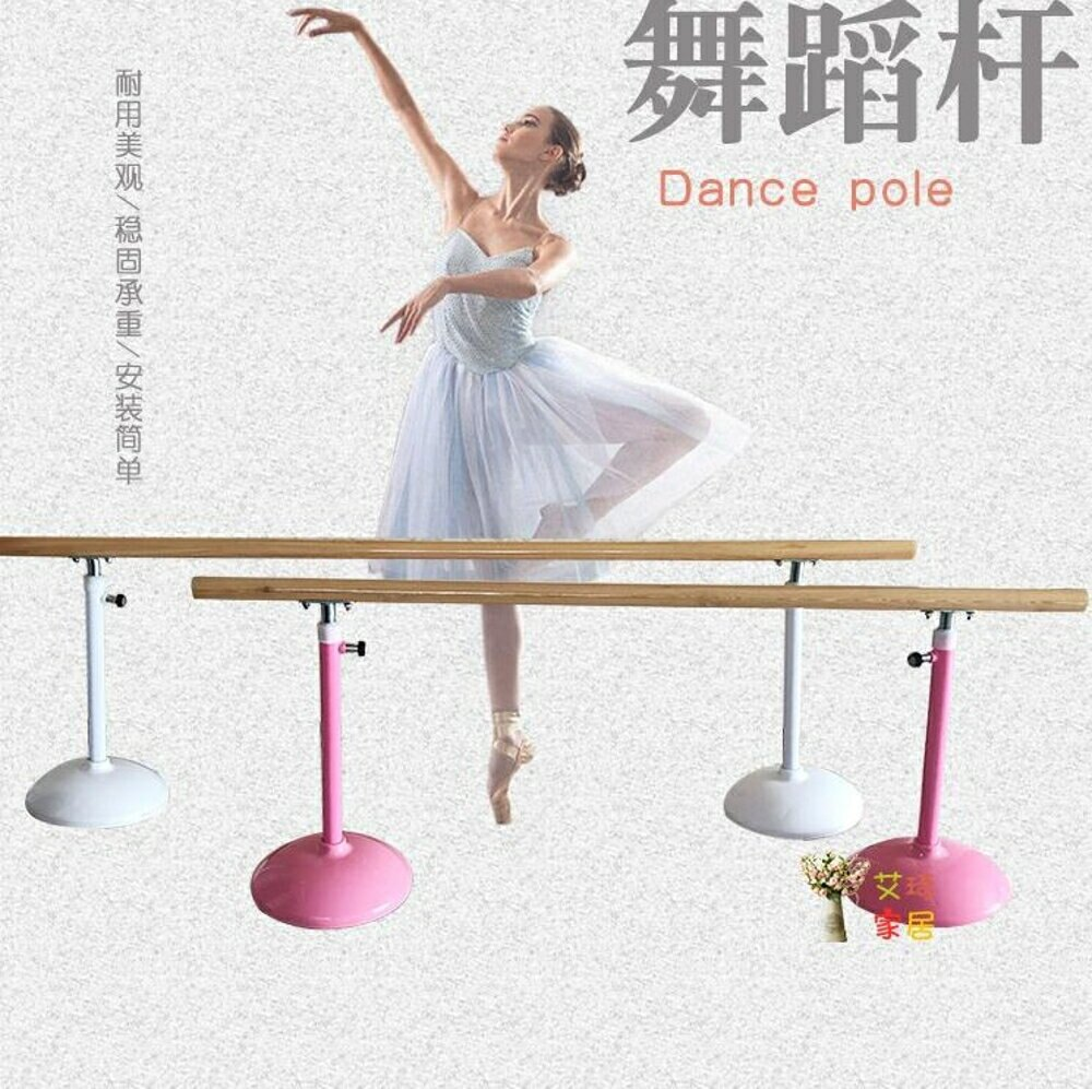 舞蹈把桿 練舞房把桿家用成人兒童行動式舞蹈壓腿跳舞新款T 2色【全館免運 限時鉅惠】