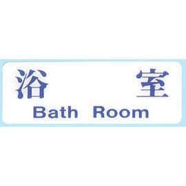 【新潮指示標語系列】EK貼牌-浴室EK-350/個