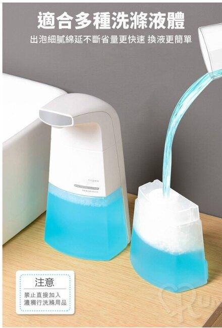 自動感應洗手液機