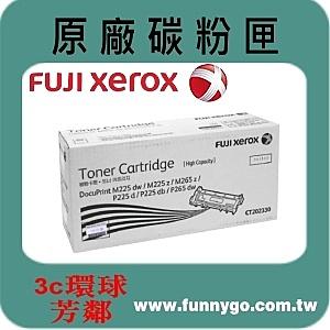 富士全錄 Fuji Xerox 原廠黑色碳粉匣 CT202330