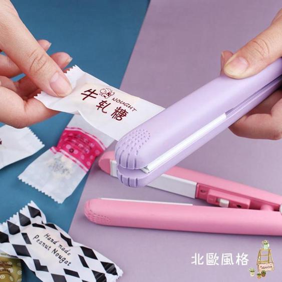 家用迷你牛軋糖雪花酥封口機小型女零食糖果塑料包裝袋便攜封口器