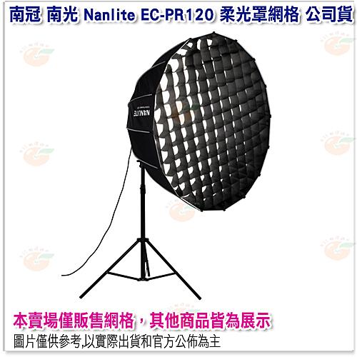 南冠 南光 Nanlite EC-PR120 柔光罩網格 公司貨 不含柔光罩 Forza 300 500 適用