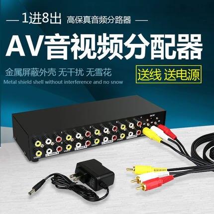 AV音視頻轉換器 AV分配器 1進8出 一分八 一進八出 音視頻切換器一進四出av轉換器『J5089』