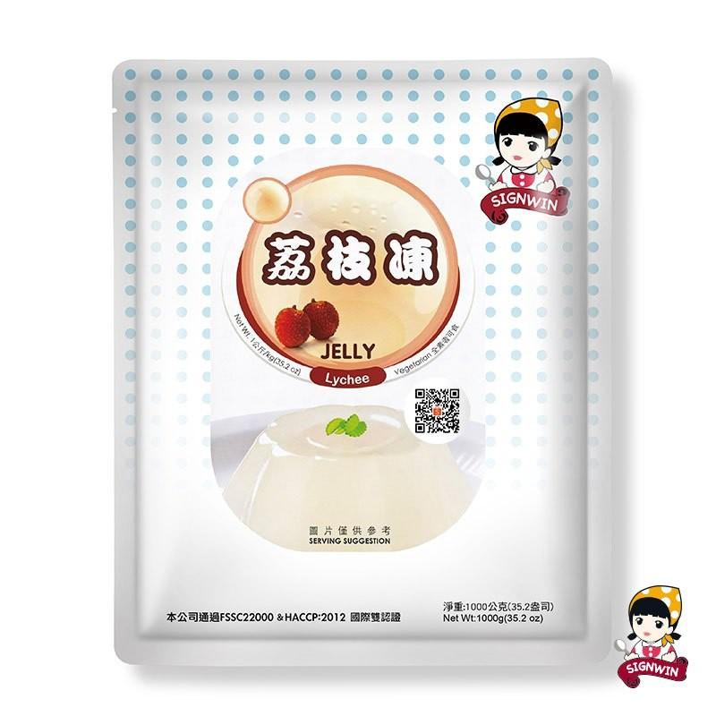 SIGNWIN三得冠 荔枝果凍粉 1000g/包 全素