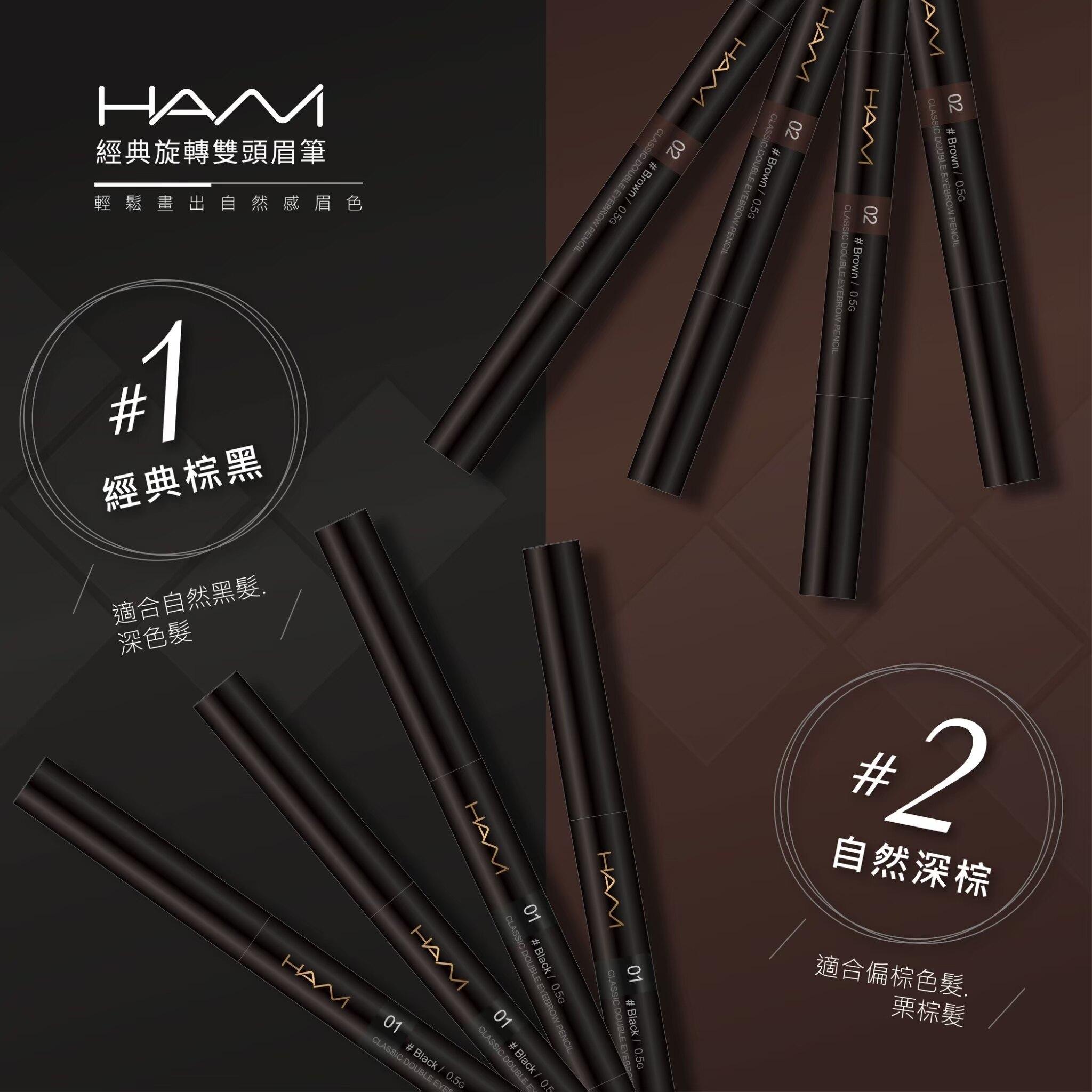 【HANI 】旋轉雙頭眉筆自然深棕/現貨供應