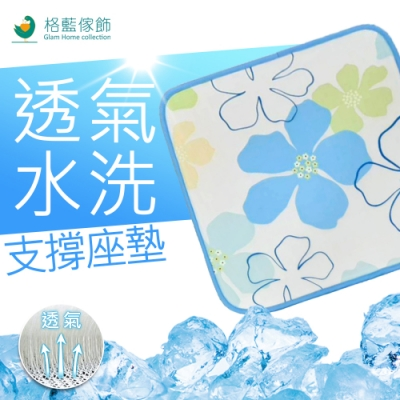 【格藍傢飾】透氣水洗支撐座墊-比漾