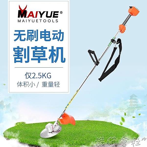 無刷電動割草機充電式農用多功能背負除草神器小型家用草坪打草機 港仔會社