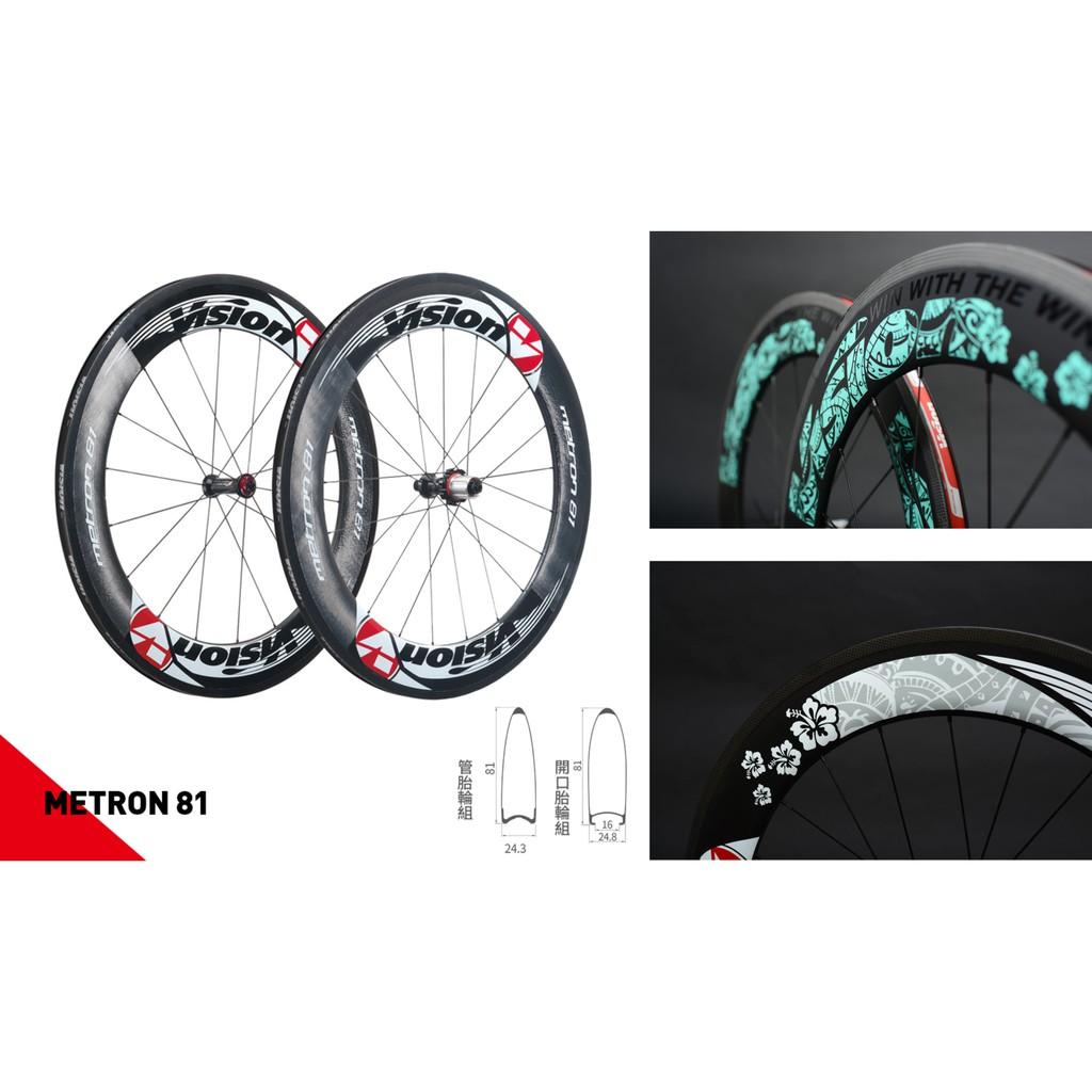 【Vision】Metron 81 碳纖輪組 陶瓷培林 管胎/ 開口胎