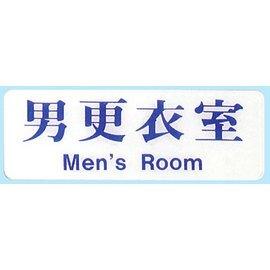 【新潮指示標語系列】EK貼牌-男更衣室EK-149/個