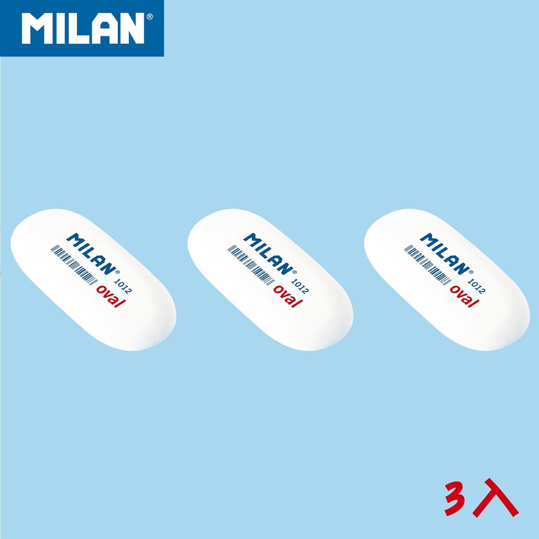 MILAN - 1012橢圓型橡皮擦(3入組)