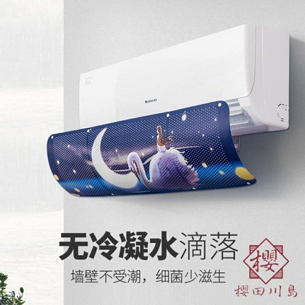 居家通用空調擋風板壁掛式通用擋板【櫻田川島】