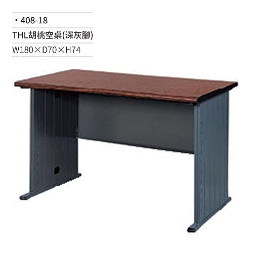 THL胡桃空桌/辦公桌(無抽屜/深灰腳)408-18 W180×D70×H74