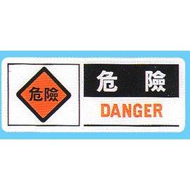 【新潮指示標語系列】BS貼牌-危險BS-299/個