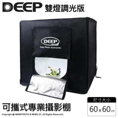 【DEEP】 LED可攜式攝影棚(60cm) 雙燈調光