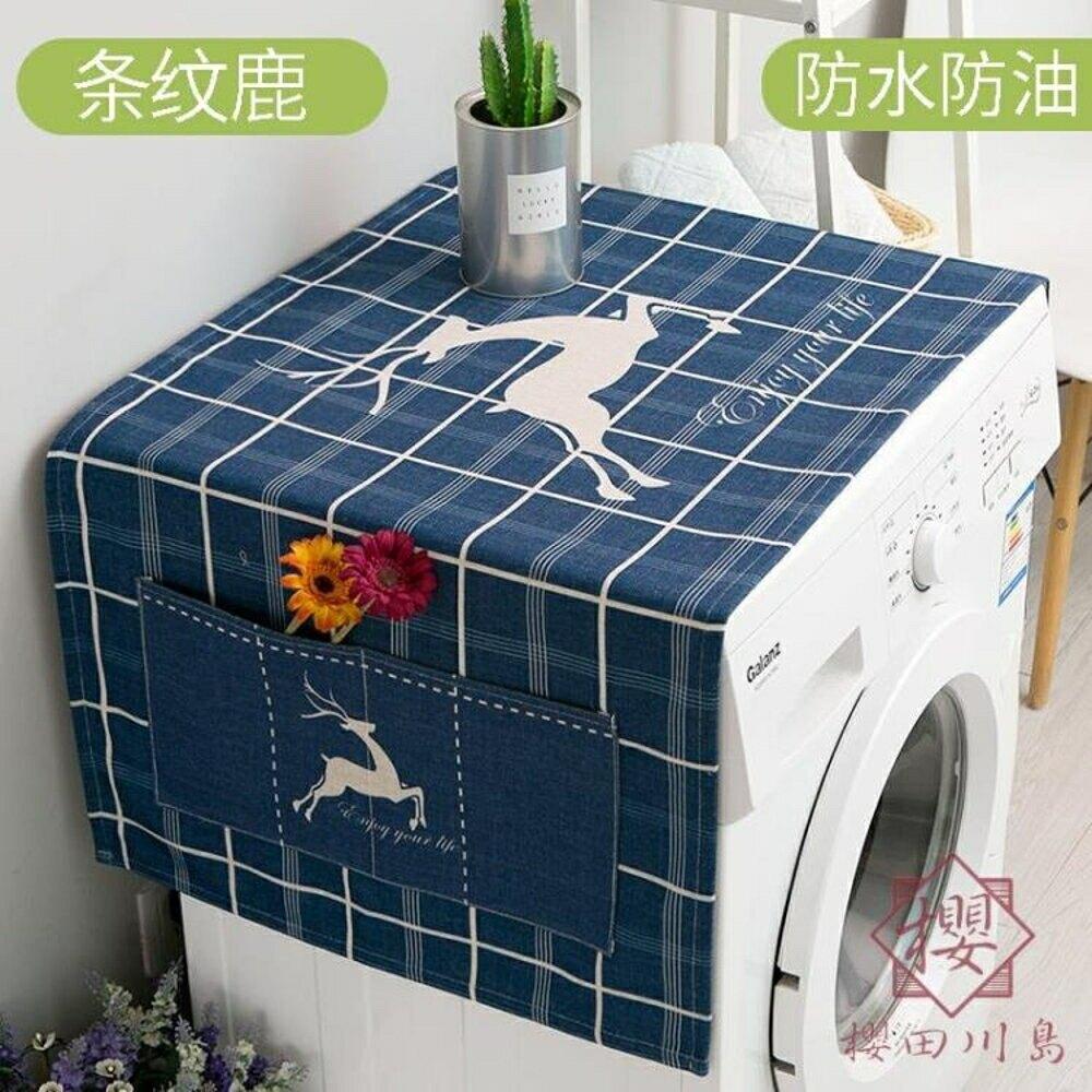 洗衣機罩冰箱罩防塵布床頭櫃蓋布棉麻防水遮蓋巾【櫻田川島】