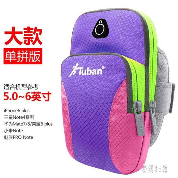手機臂包跑步運動手臂包蘋果手機袋臂帶男女臂套臂袋手機包手腕包 CJ581
