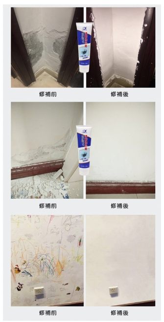 牆面修補膏【A121】