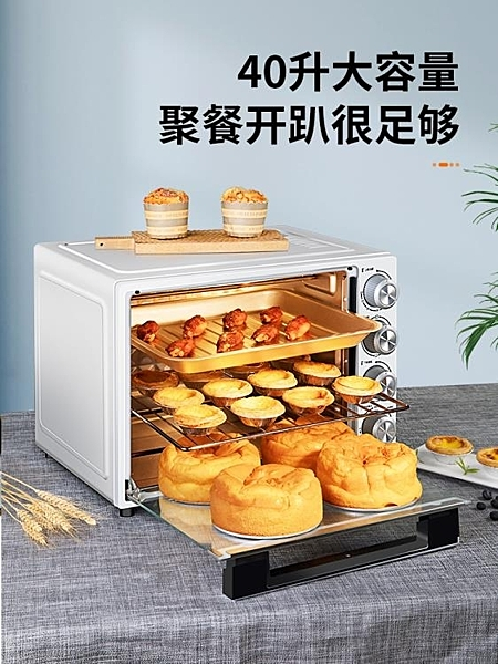 烤箱 格蘭仕電烤箱家用烘焙多功能全自動40升大容量小型蛋糕 小宅君嚴選