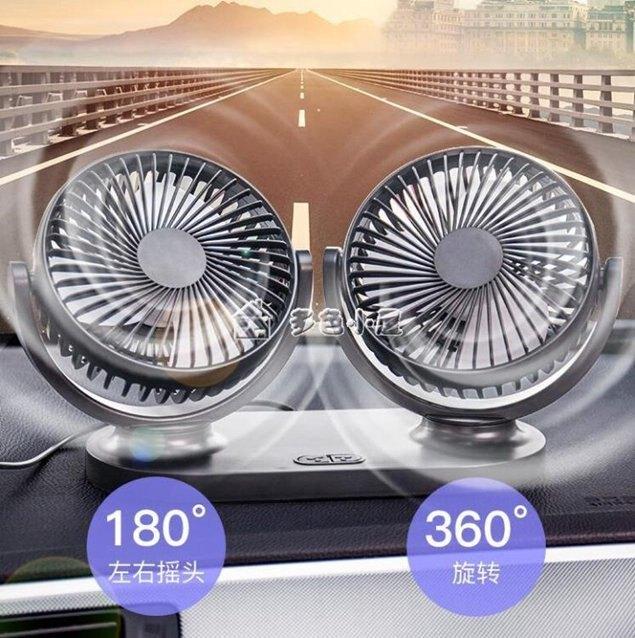 車載風扇 車載空調風扇車用雙頭24v面包車小貨車電風扇制冷強力大貨車  秋冬新品特惠