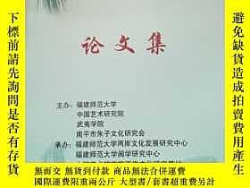 二手書博民逛書店罕見朱子閩學與亞洲文化論壇論文集Y23354 福建師範大學 中國