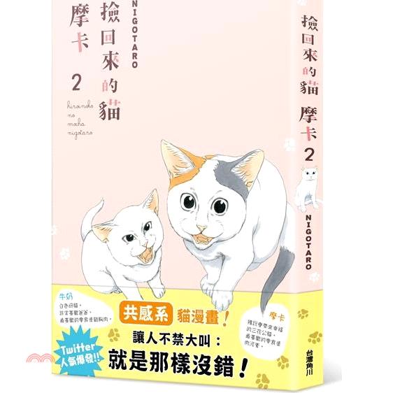 《台灣角川》撿回來的貓:摩卡02[9折]
