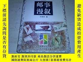 二手書博民逛書店《郵事漫敘》罕見集郵文化叢書 作者籤銘本 2010年12月1版1