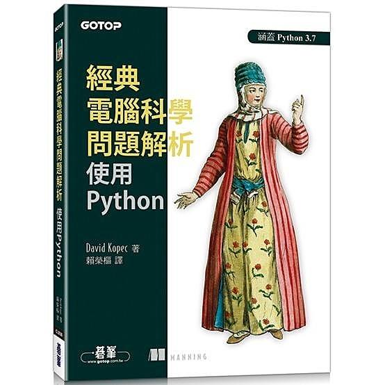 經典電腦科學問題解析 使用Python