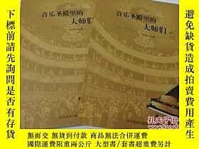 二手書博民逛書店《音樂聖殿裏的大師們》(上罕見下) DWY12314 趙易山 著