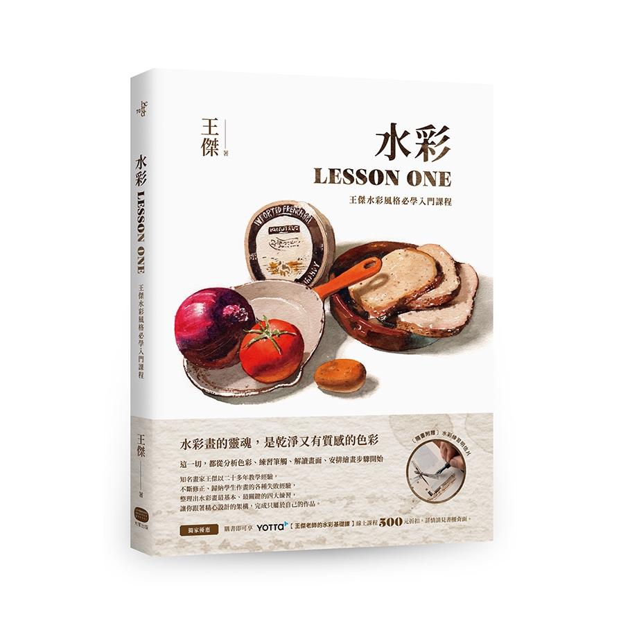 水彩LESSON ONE :王傑水彩風格必學入門課程