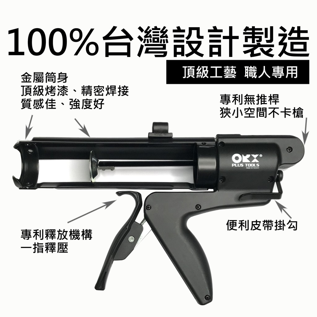 ORX 專利無推桿 矽利康槍 填縫膠槍 打糊槍 矽力康槍 silicone 台灣製 螢宇五金
