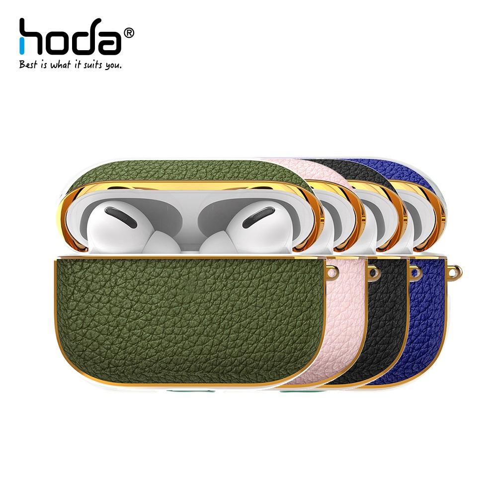 hoda Apple AirPods Pro 真皮保護殼 匠心系列【官方賣場】