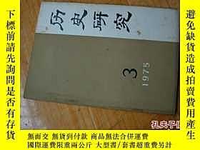 二手書博民逛書店罕見歷史研究(1975年第3期)Y27574 出版1975