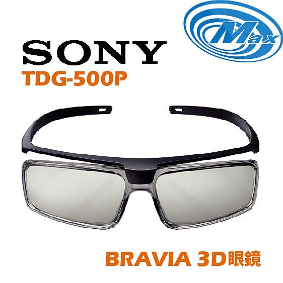 《麥士音響》 【有現貨】SONY索尼 BRAVIA 3D眼鏡 TDG-500P