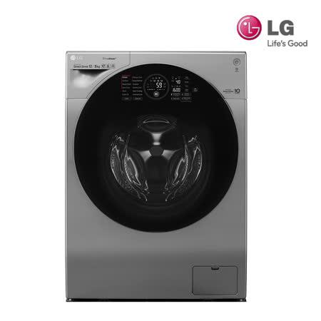 LG樂金12公斤(蒸洗脫烘)變頻滾筒洗衣機WD-S12GV(星辰銀)