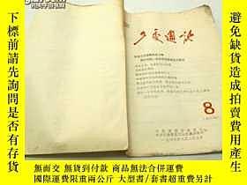 二手書博民逛書店《工交通訊》罕見1966年第8期 全省工交戰線先進人物聲討鄧拓一