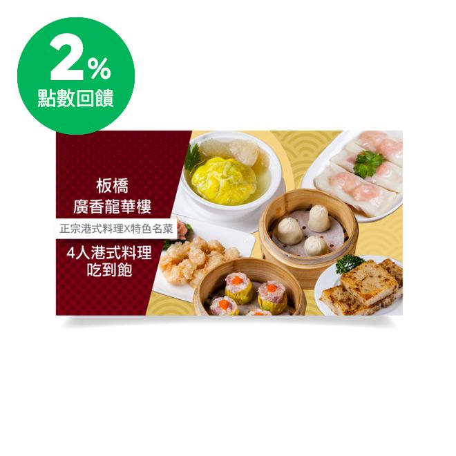 台北 廣香龍華樓 4人港式料理吃到飽(板橋)
