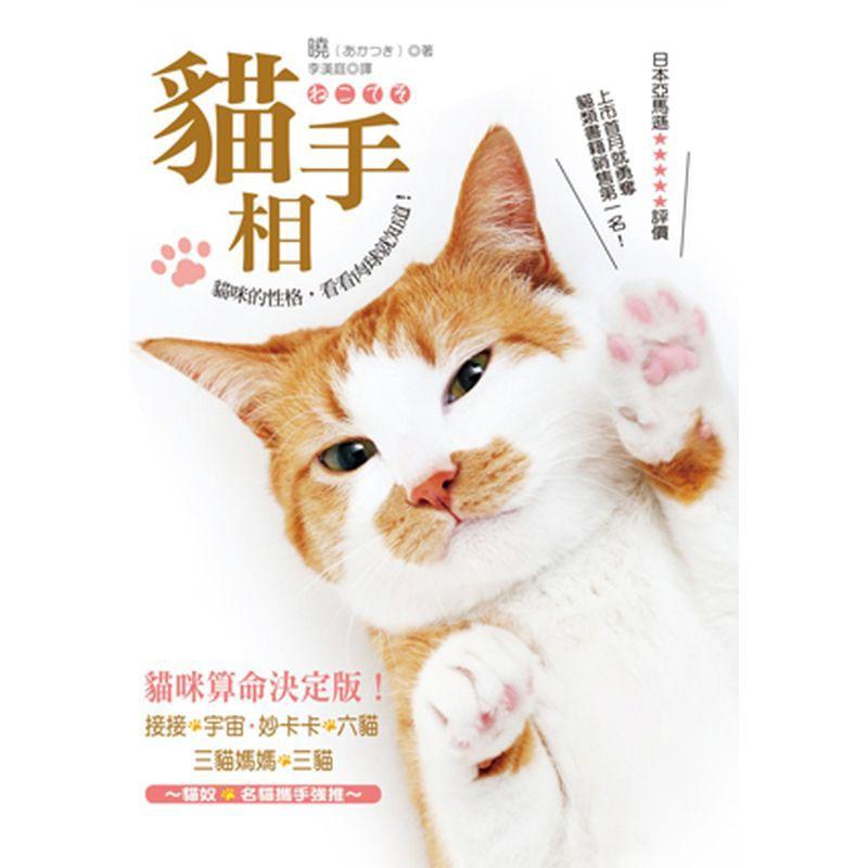 貓手相:貓咪的性格,看看肉球就知道!(城邦讀書花園)