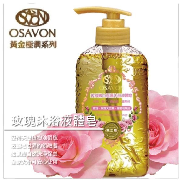 【Osavon 液體皂專家】玫瑰沐浴液體皂/400ml★限時特價