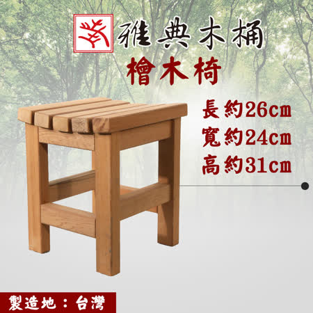 【雅典木桶】天然無毒 芬多精 珍貴國寶級檜木 高31CM 濃濃檜木香 檜木板凳 (浴室椅)