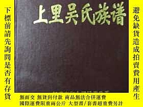 二手書博民逛書店罕見渤海上裏吳氏族譜Y27852 本書編委 自印 出版2005