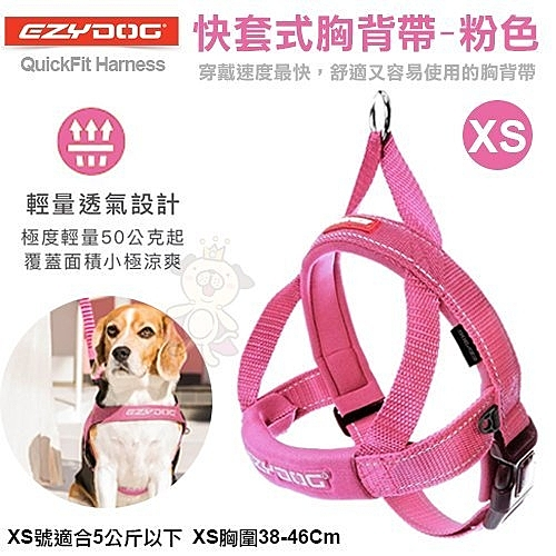澳洲EZYDOGEZYDOG 快套式胸背帶 穿戴速度最快,舒適又容易使用的胸背帶 粉紅XS號 犬用