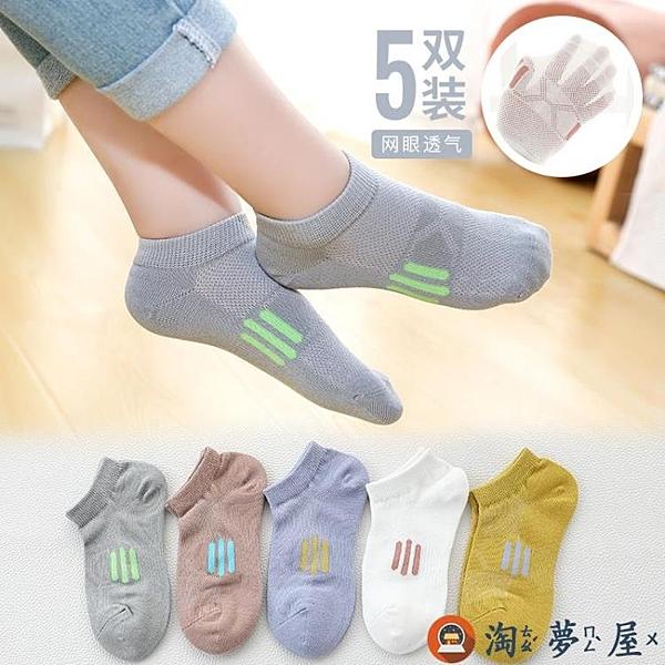 5雙|兒童襪子純棉薄款船襪夏季網眼襪小孩短襪夏天【淘夢屋】