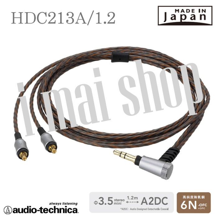 鐵三角 AT-HDC213A/1.2 A2DC端子耳機升級音源線