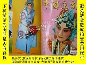 二手書博民逛書店期刊雜誌:中國京劇2005年第1期罕見16開Y10581